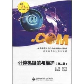 高职高专系列规划教材:计算机组装与维护(第2版)