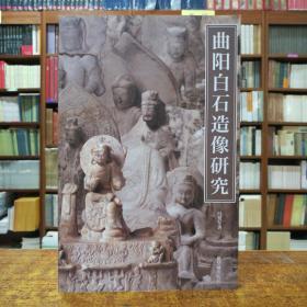 紫禁书系:曲阳白石造像研究