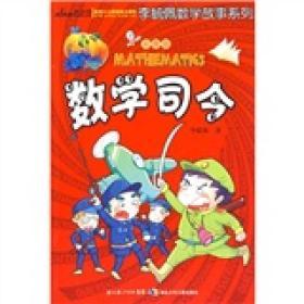 李毓佩数学故事系列:数学司令(彩图版)