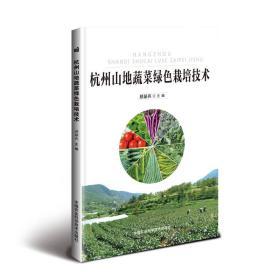 杭州山地蔬菜绿色栽培技术