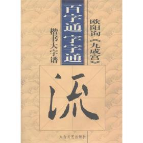 百字通字字通赵孟頫《寿春堂》楷书大字谱