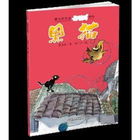 萌萌鸟·黑猫——一只侠鸟的故事,曹文轩首部桥梁书