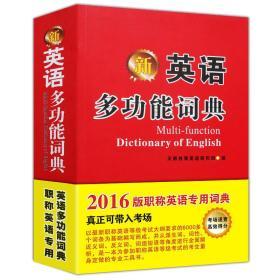 2016新版英语多功能词典