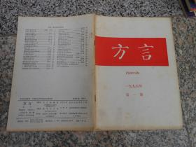 杂志;方言1995年第1期;《牟平方言词典》引论