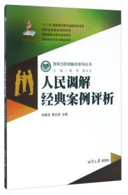 【正版】人民调解经典案例评析 刘道龙,廖永安主编