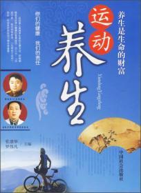正版 运动养生 张清华 罗伟凡 中国社会出版社