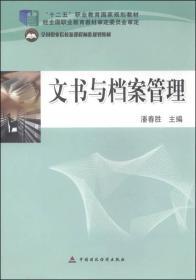 正版直发 文书与档案管理 潘春胜 中国财政经济出版社一