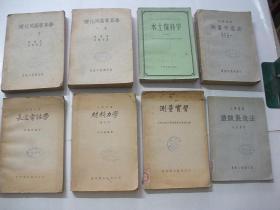 測量平差法'大學叢書'(1950年3版)2018.4.19日上