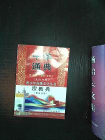 中华通典 (文白对照)宗教典(第五分册)