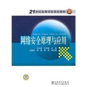 網絡安全原理與應用/21世紀高等學校規劃教材