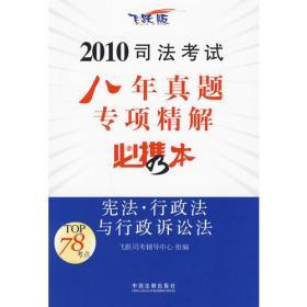 2010司法考试八年真题专项精解必携本-宪法·行政法与行政诉讼法