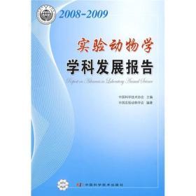 中国科协学科发展研究系列报告(2008-2009):实验动物学学科发展报告