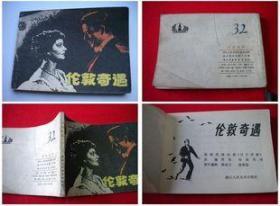 《伦敦奇遇》,浙江1980.4一版一印,420号,外国连环画