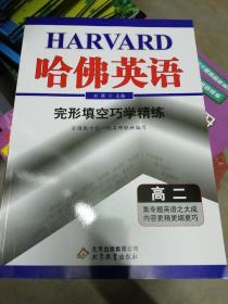 哈佛英语:完形填空巧学精练:高二