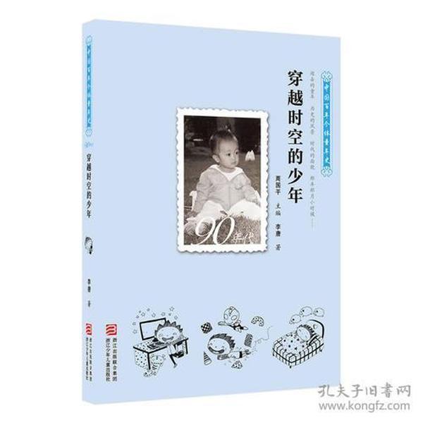 中国百年个体童年史:90年代 穿越时空的少年【逝去的童年 历史的风景 时代的面貌 那年那月小时候……】