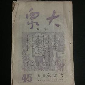 大众旬刊,1951年四月五日出版