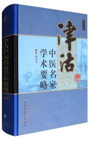 津沽中医名家学术要略:第三辑