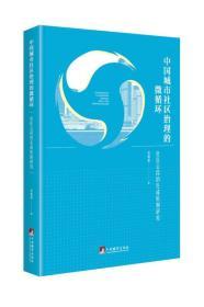 中国城市社区治理的微循环-(社区公民的生成机制研究)
