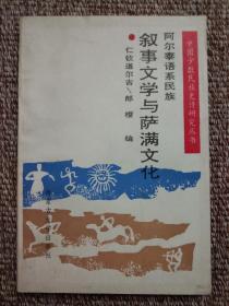 叙事文学与萨满文化