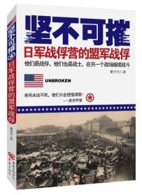 坚不可摧 秦忻怡 重庆出版集团 9787229080990