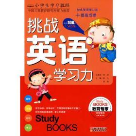 小学生学习胜经·挑战英语学习力