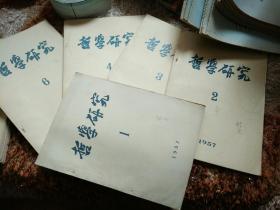 哲学研究1957.1-6
