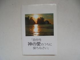 神の爱   「自分を神の爱のうちに保ちなさい」  日文原版