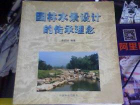 园林水景设计的传承理念