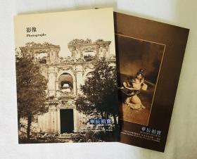 华辰影像2008春秋两季精美图册(2本合售)