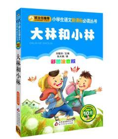 大林和小林·彩图注音版/小学生语文新课标必读丛书