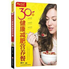 图说生活畅销升级版:30天健康减肥营养餐(畅销升级版)