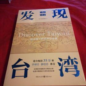 发现台湾(1620—1945)【未开封】