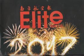 南方航空报.精英生活 ELITE[2017年1、3、3月,总第2883、2402、2407期]