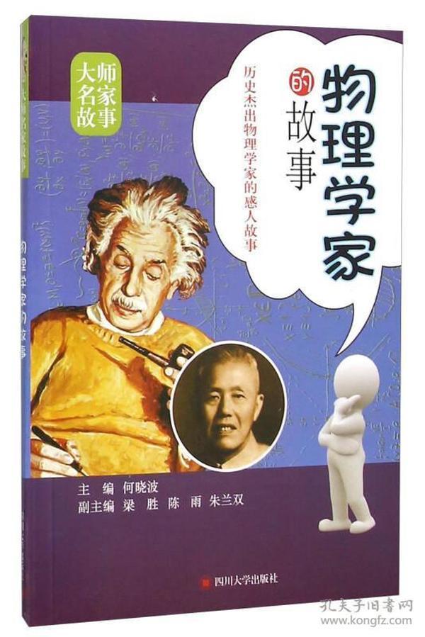 (16教育部)大师名家故事:物理学家的故事