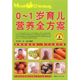 0-1岁育儿营养全方案
