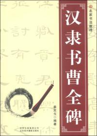 名家书法教程-汉隶书曹全碑