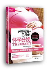 怀孕分娩,了解了你就不怕了