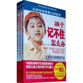 孩子记不住怎么办—王东华母亲教育手册(全三册含光盘)