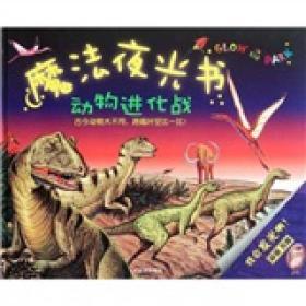 魔法夜光书·动物进化战G