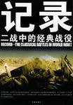 当天发货,秒回复咨询 二手记录--二战中的经典战役申晋书辽海出版社9787807110996 如图片不符的请以标题和isbn为准。