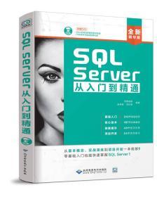 SQL Server从入门到精通(配1dvd)