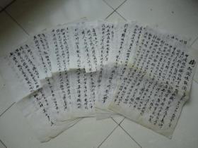 民国关于湖南衡阳中国银行的回忆录书札书法