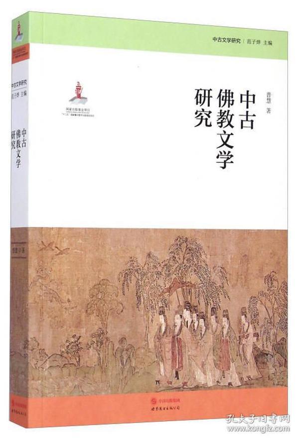 中古佛教文学研究