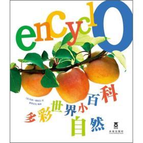 多彩世界小百科:全4册  9787541739378  未来出版社