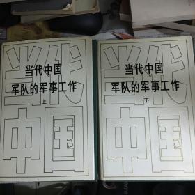 当代中国军队的军事工作 (上下)册