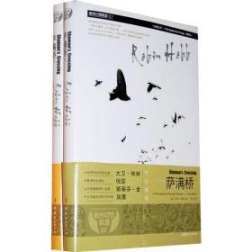 萨满桥 荷布 中国妇女出版社9787802039094