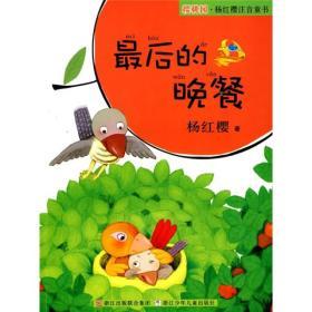 樱桃园·杨红樱注音童书:最后的晚餐