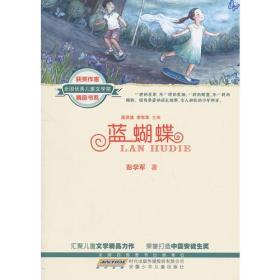 全国优秀儿童文学奖获奖作家精品书系·蓝蝴蝶