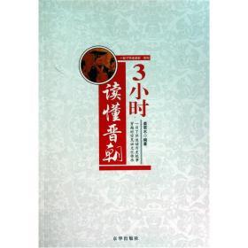 正版二手正版3小时读懂晋朝姜若木 著9787550201972