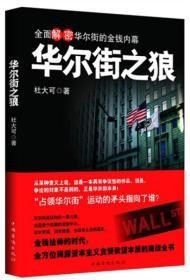 华尔街之狼 一版一印无笔记